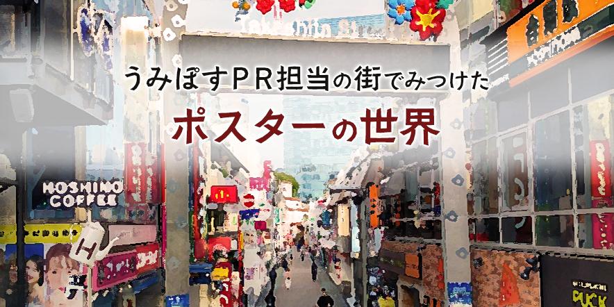 うみぽすPR担当の街でみつけたポスターの世界