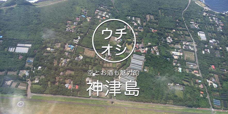 Vol6‗アイキャッチ_空とお酒も魅力的神津島