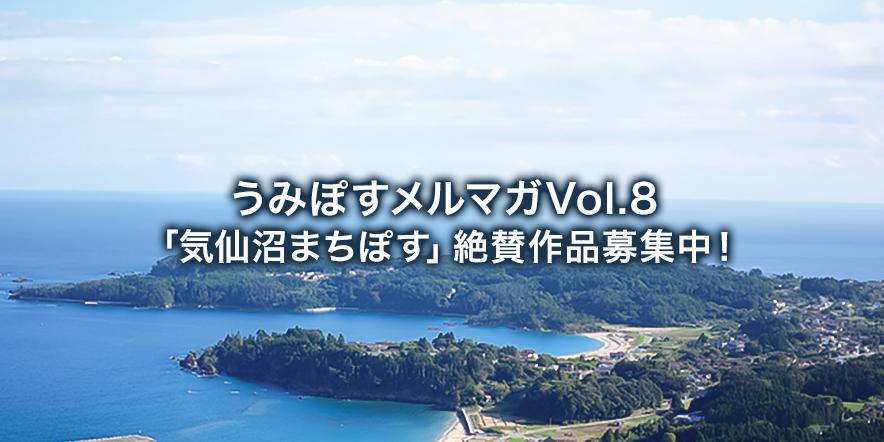 うみぽすメルマガVol.8「気仙沼まちぽす」絶賛作品募集中!