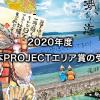 2020年度 海と日本PROJECTエリア賞の受賞作品