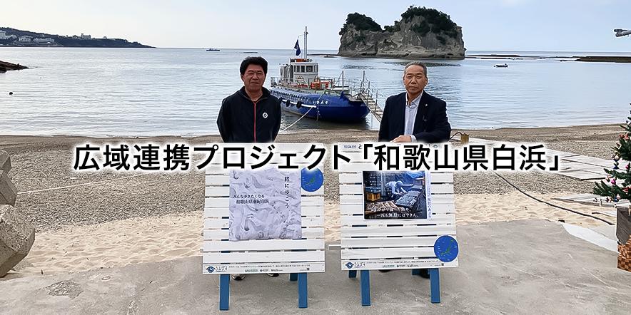 広域連携プロジェクト「和歌山県白浜」
