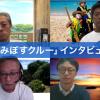 「うみぽすクルー」インタビュー