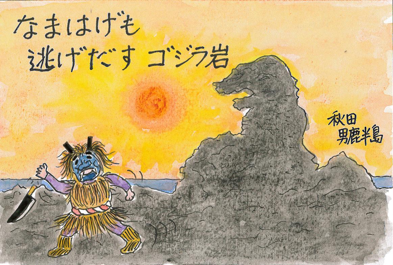 「なまはげも逃げだすゴジラ岩」 石川 昇さん
