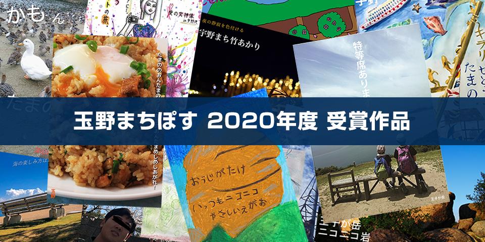 まちぽす玉野 2020年度 受賞作品