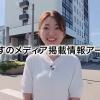 うみぽすのメディア掲載情報アーカイブ