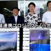 広域連携プロジェクト「小笠原」