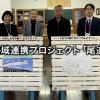 広域連携プロジェクト「尾道」